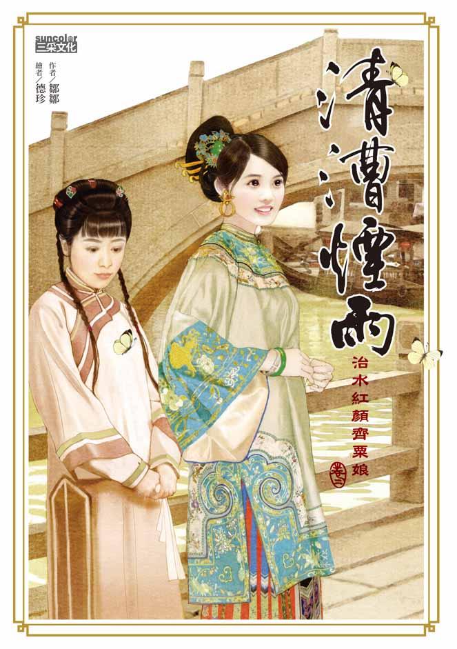 清漕煙雨2-封面大.jpg