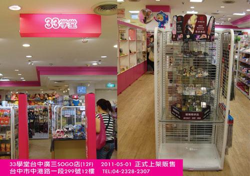 6.33學堂台中廣三SOGO店2011-05-01.jpg