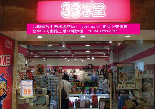 5.33學堂台中老虎城店2011-05-01.jpg