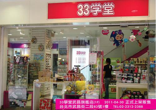 3.33學堂武昌旗艦店1樓.jpg