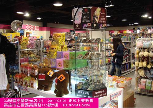10.33學堂高雄左營新光店2011-05-01.jpg