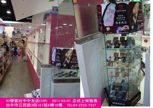 7.33學堂台中中友店2011-05-01.jpg