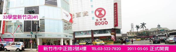 4.33學堂新竹店2011-05-01.jpg