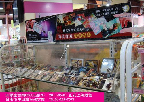 8.33學堂台南FOCUS店2011-05-01.jpg
