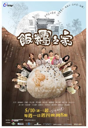 Rice_Family__-_Fan_Tuan_Zhi_Jia_4221_poster.jpg