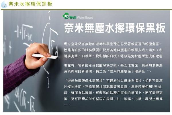 奈米水擦環保黑板