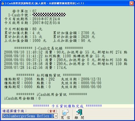 I-Cash消費資訊讀取程式