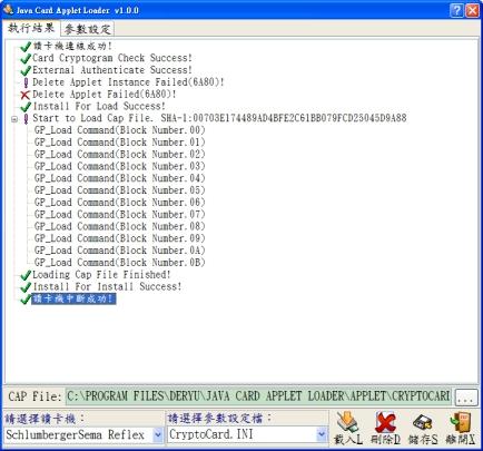 『Java Card Applet  Loader』程式畫面1