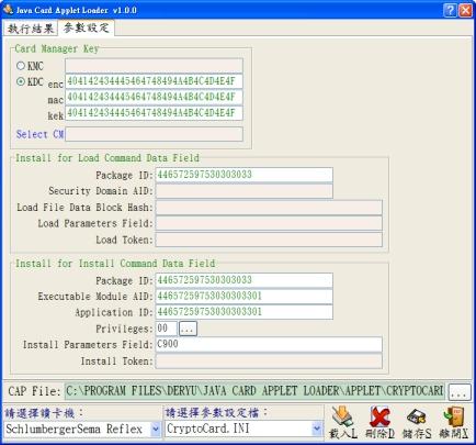 『Java Card Applet  Loader』程式畫面2