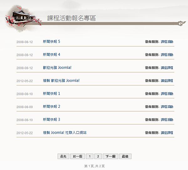 K2 文章列表 最新消息列表