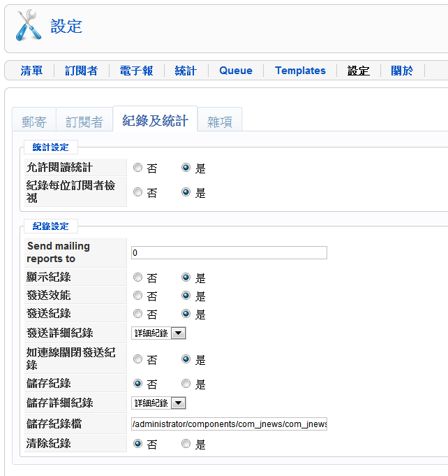 joomla 電子報 jnews 模組元件介面功能