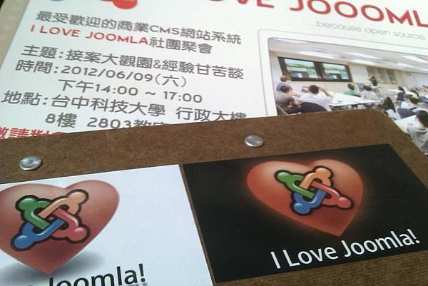 joomla研討會座談會 中部台中joomla