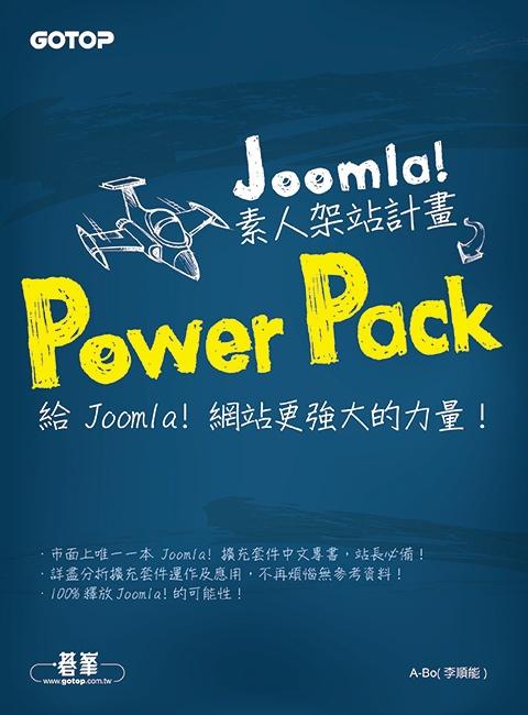 Joomla!素人架站計畫Power Pack 新書上市