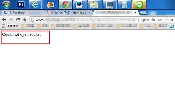 joomla會員註冊出現錯誤