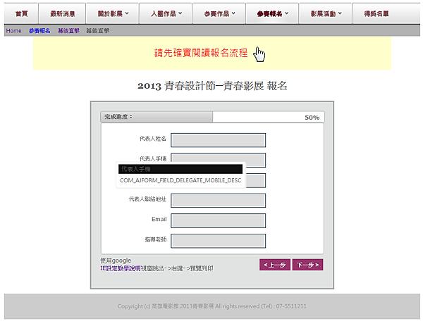 高雄青春影展報名系統joomla報名元件開發