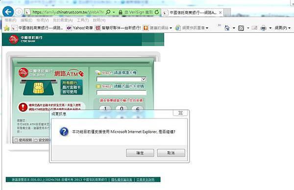 中國信託網路銀行使用IE瀏覽器卻出現,本功能僅支援IE的訊息