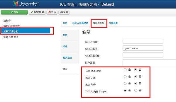 joomla支援 php iframe java 語法