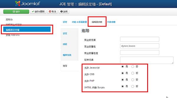 如何讓joomla支援PHP語法、javascript語法、iframe崁入文章語法