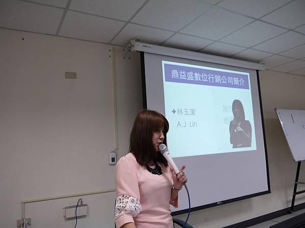 DES鼎益盛_joomla講師網路行銷演講_55.JPG