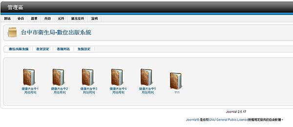 joomla電子書ebook套件