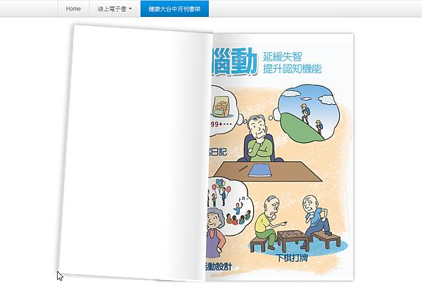 joomla電子書政府機關學校單位期刊電子書製作