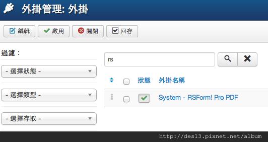 rsform pro pdf外掛外掛下載