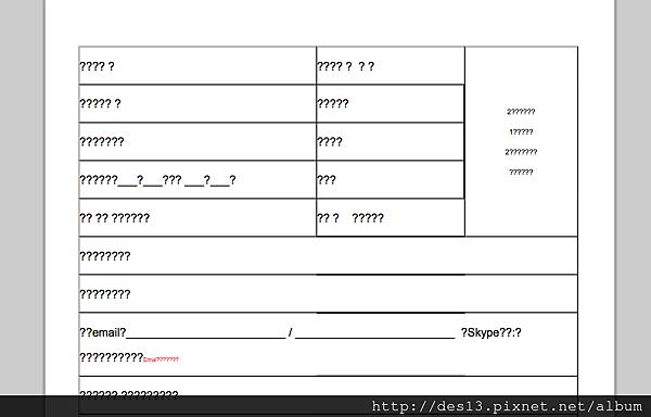 rsform pro pdf中文無法顯示