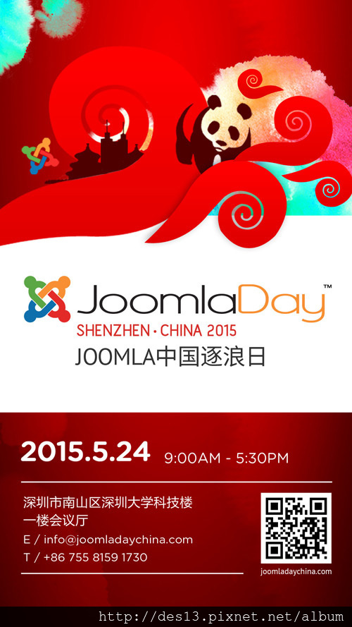 joomla china day 中國joomla活動