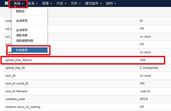 xmapp改phpini檔案限制大小.png