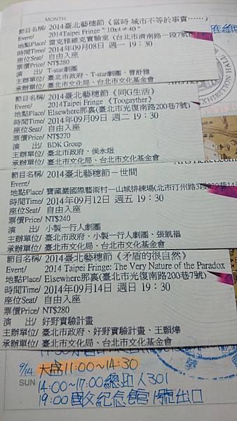 臺北藝穗節四部