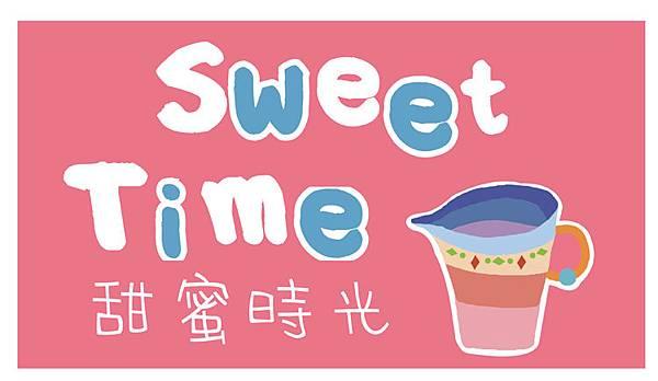 甜蜜時光LOGO3 (2)
