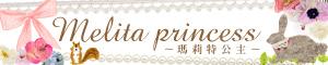Melita-princess-logo3.jpg