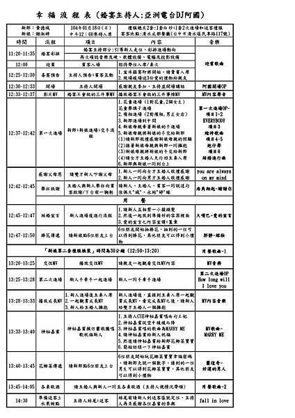 20150118-得城淑婷結婚流程-0112二版