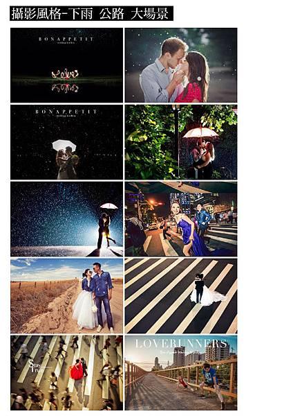 攝影風格-下雨-公路-大場景