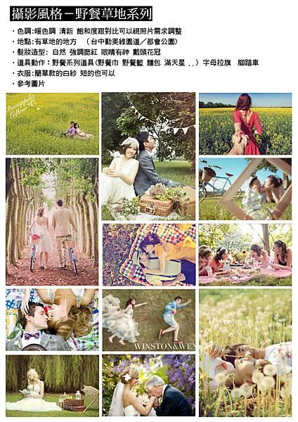 攝影風格-野餐