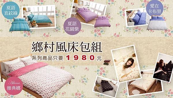 床單-大圖.jpg