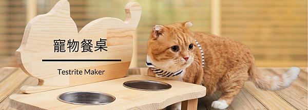 20170813_14寵物餐桌.png