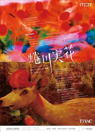 膠卷中的綺麗世界--蜷川實花台灣首場藝術個展