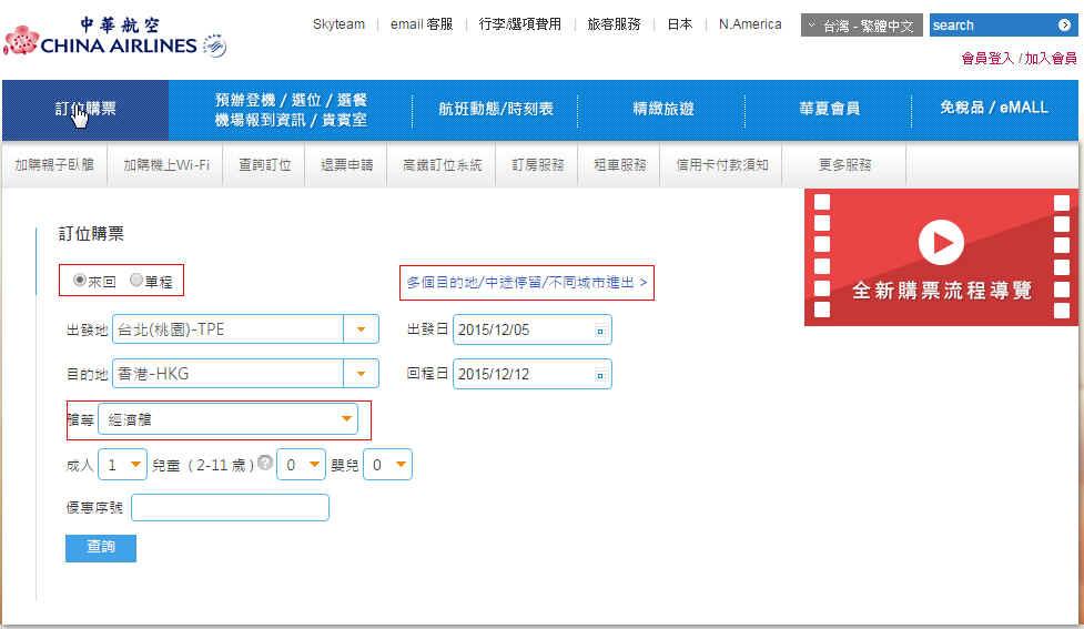 中華航空-華航2015 全新機票購票流程,航班艙等會員教學 無須透過旅行社取得便宜機票