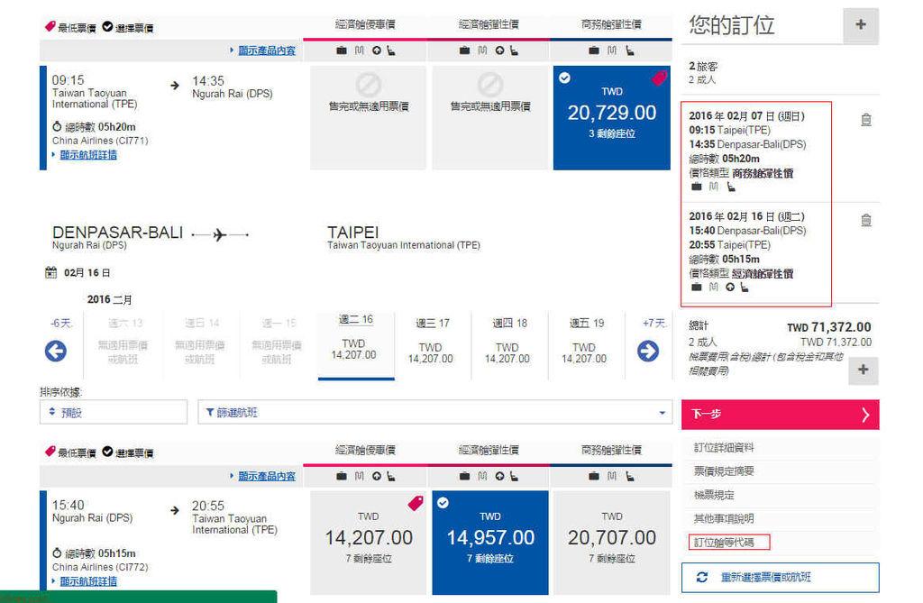 無須透過旅行社取得便宜機票中華航空-華航2015 全新機票購票流程,航班艙等會員教學
