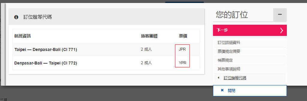 無須透過旅行社取得便宜機票全新機票購票流程,航班艙等會員教學中華航空-華航2015