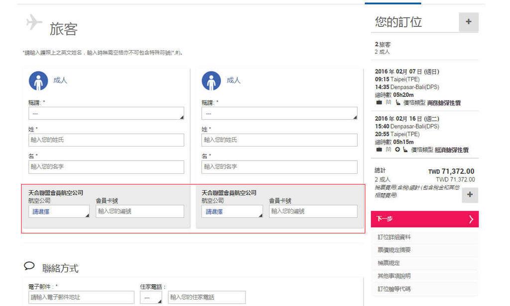,航班艙等會員教學中華航空 無須透過旅行社取得便宜機票全新機票購票流程-華航2015