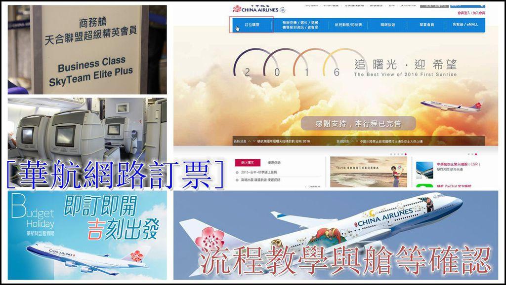 sop-china中華航空-華航2015 全新機票購票流程,航班艙等會員教學 無須透過旅行社取得便宜機票