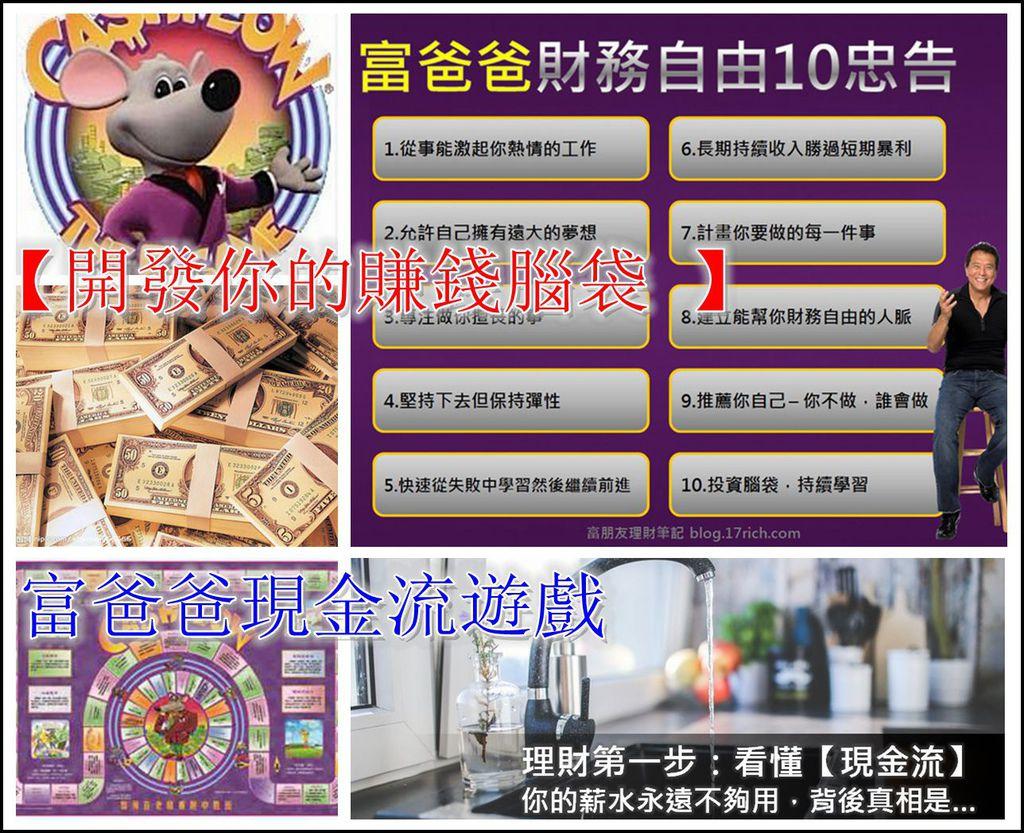 【富爸爸財務自由10忠告】_副本
