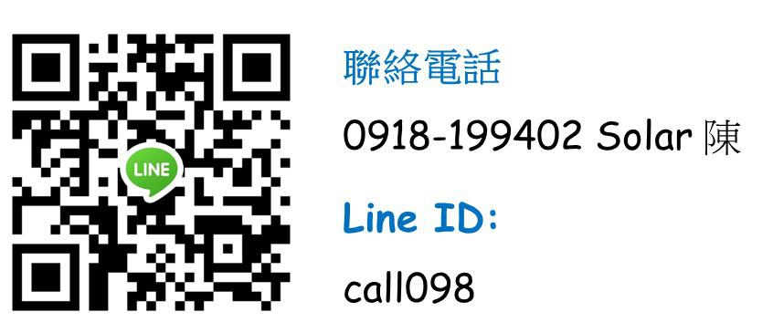 solar line 帳號加電話