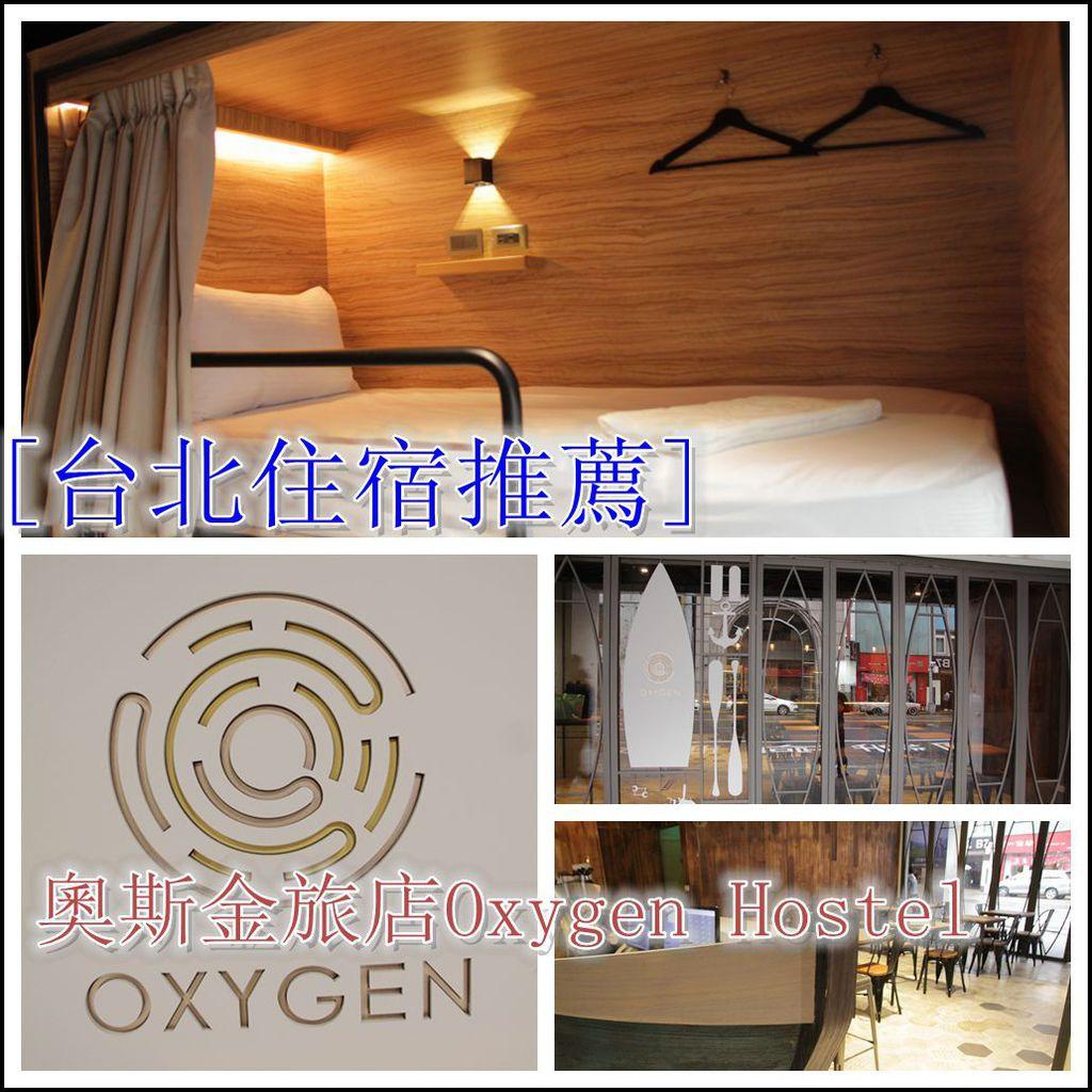 oxygen hotel 台北旅館推薦,青年旅館.Hotel 住宿 Airbnb