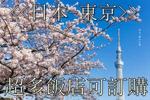 agoda 東京 櫻花 住宿 飯店 日本 自由行1_副本