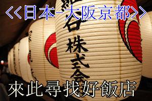 agoda 大阪 京都 櫻花 住宿 飯店 日本 自由行1_副本