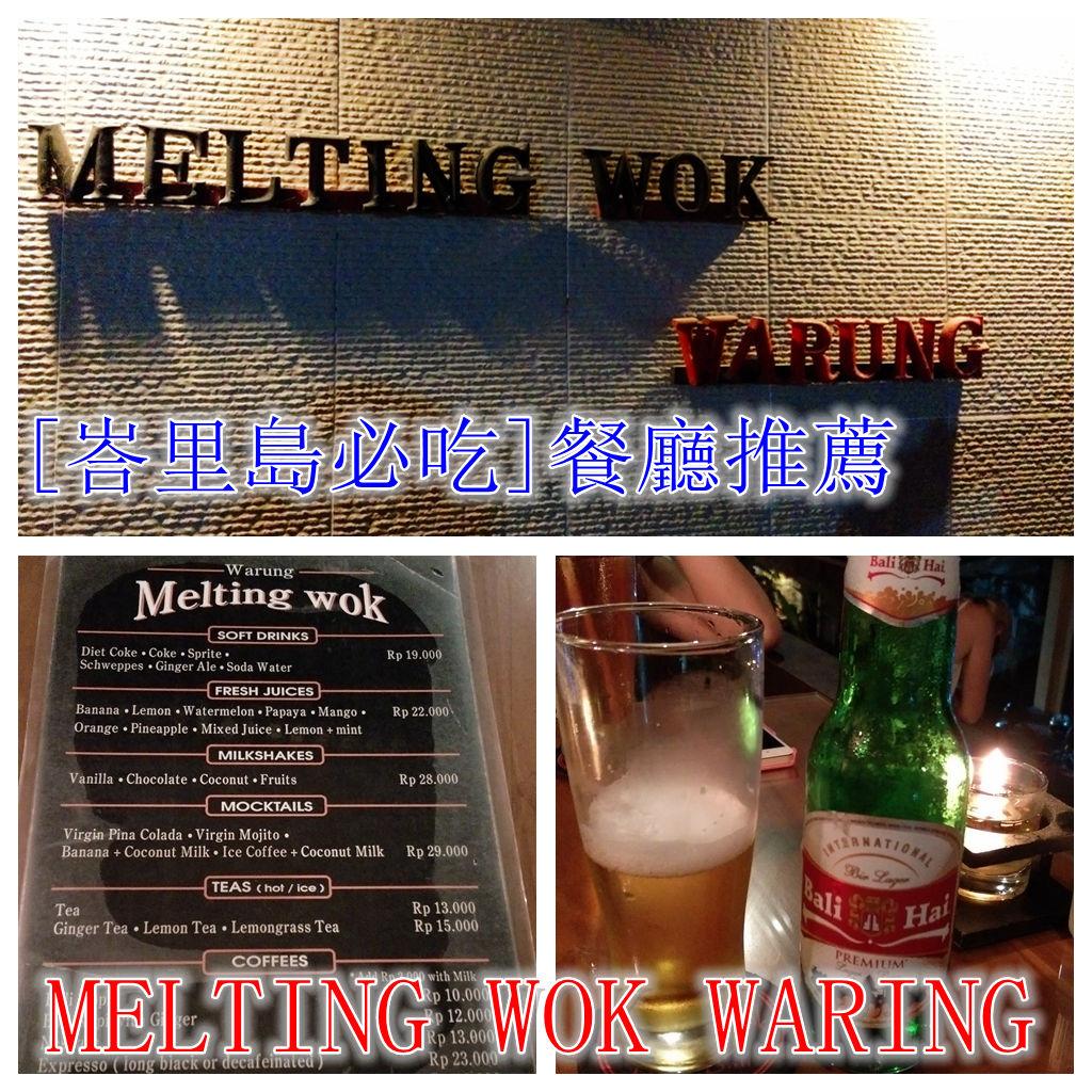 峇里島美食 推薦烏布 Bali自由行 必吃餐廳 Melting wok warung4