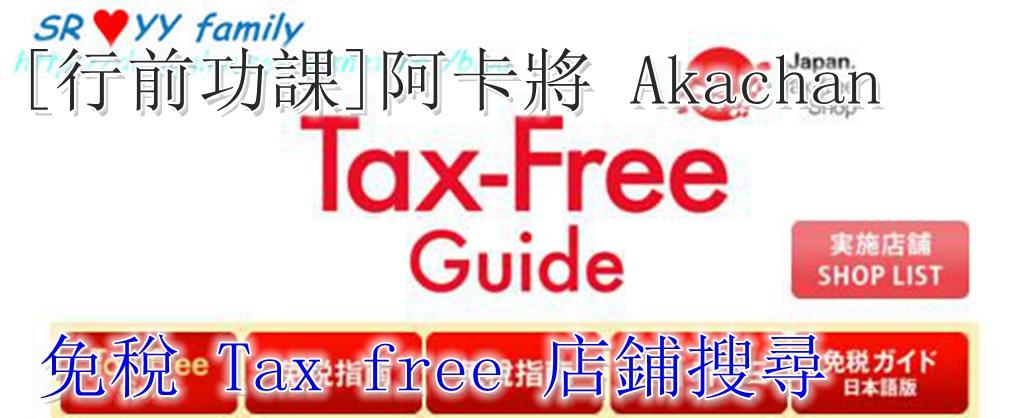 [行前功課] 福岡 阿卡將 Akachan 媽媽必逛 !阿卡將官網 免稅 Tax free 免稅指南 logo